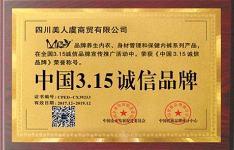万博体育manbetx官方网虞中国315诚信品牌