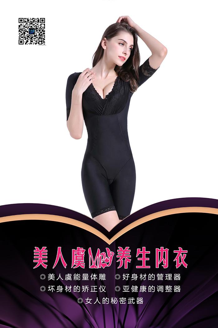 万博体育manbetx官方网虞T1589医美身材管理